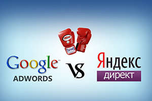Яндекс.Директ или Google AdWords?