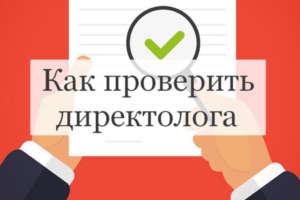 Как проверить работу специалиста в Яндекс.Директ?