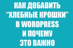 Хлебные крошки для WordPress без плагина и с помощью Breadcrumb NavXT