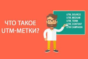 Что такое UTM-метки и для чего они нужны?