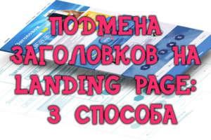 Подмена заголовков на landing page: 3 способа