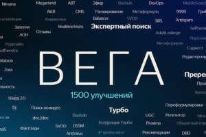 Вега - новый поисковый алгоритм Яндекса