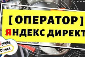 Зачем нужны операторы в Яндекс.Директ?